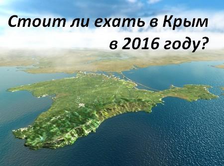 отдых крым 2016 фото