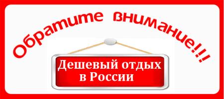 Дешевый отдых в России