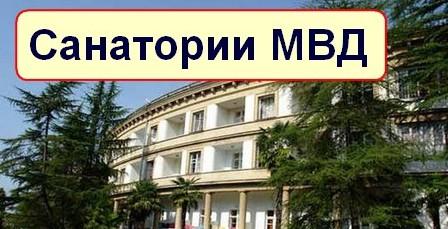 Санатории МВД
