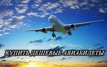 Авиабилеты