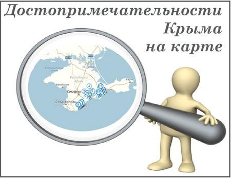 Карта крыма с достопримечательностями скачать бесплатно