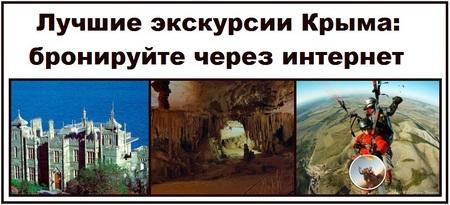 Лучшие экскурсии Крыма