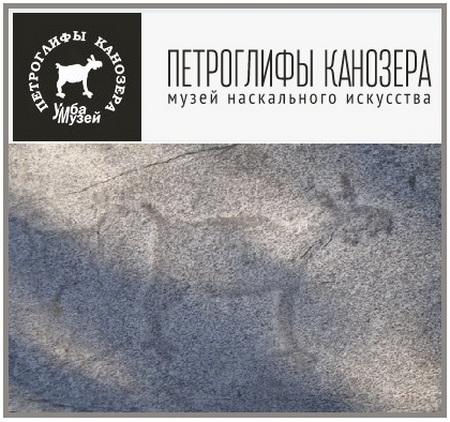 Петроглифы Канозера