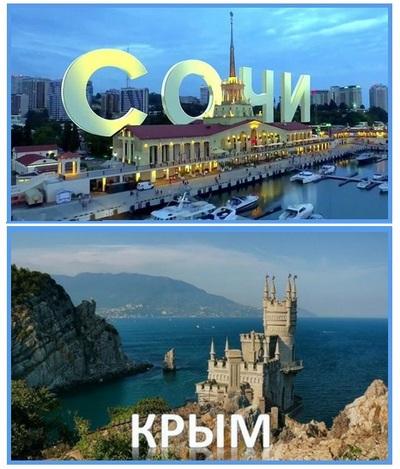 Сочи или Крым