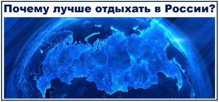 Почему лучше отдыхать в России