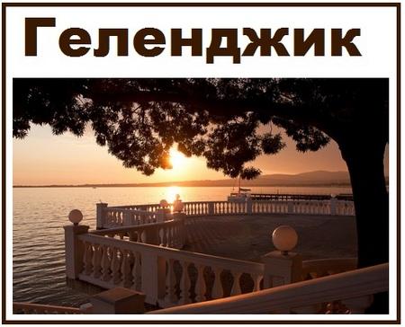 Геленджик