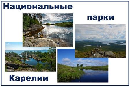 Национальные парки Карелии
