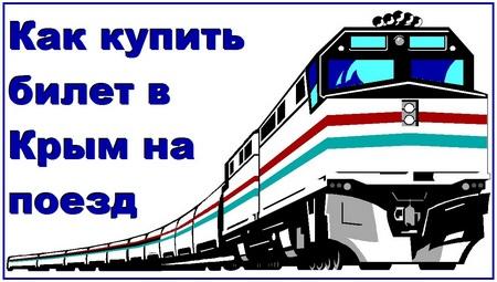 Как купить билет в Крым на поезд