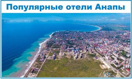 Популярные отели Анапы