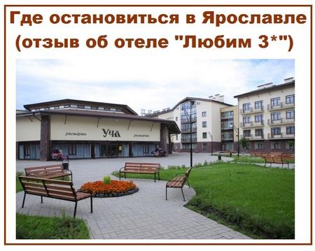 Где остановиться в Ярославле